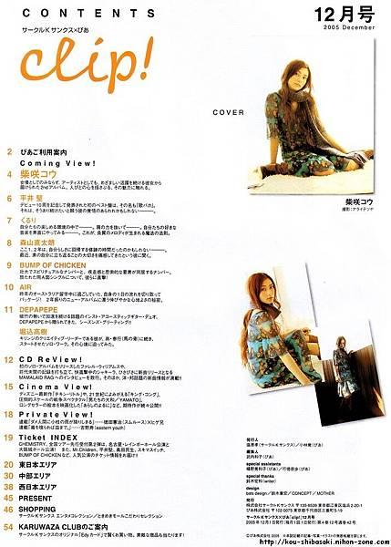 Clip (Dec.05).內頁