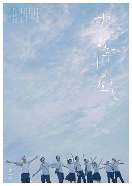 2008=九降風