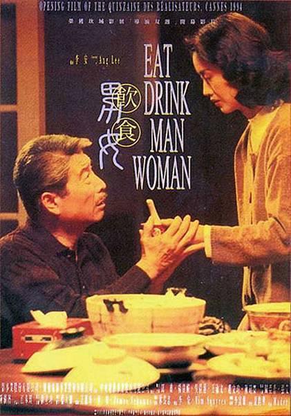 1994=飲食男女