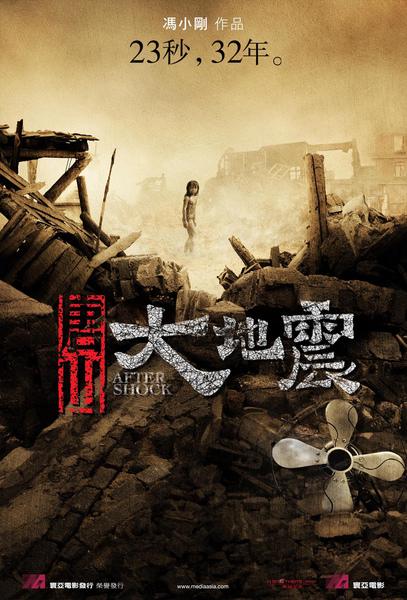 100828=唐山大地震