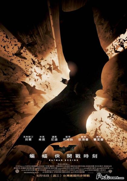 2005=蝙蝠俠之開戰時刻