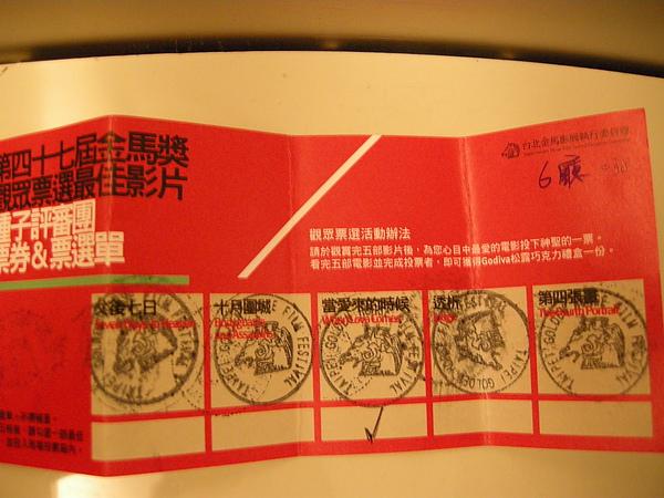 2010金馬獎種子評審票選單
