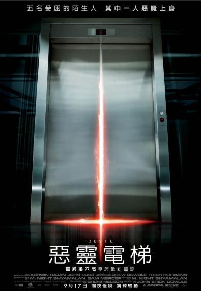 101218=惡靈電梯