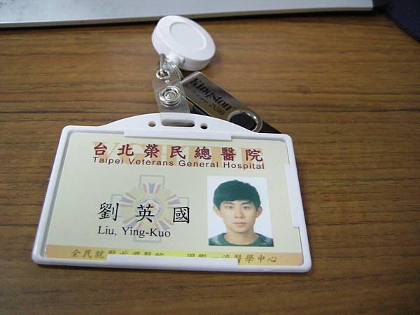 北榮intern