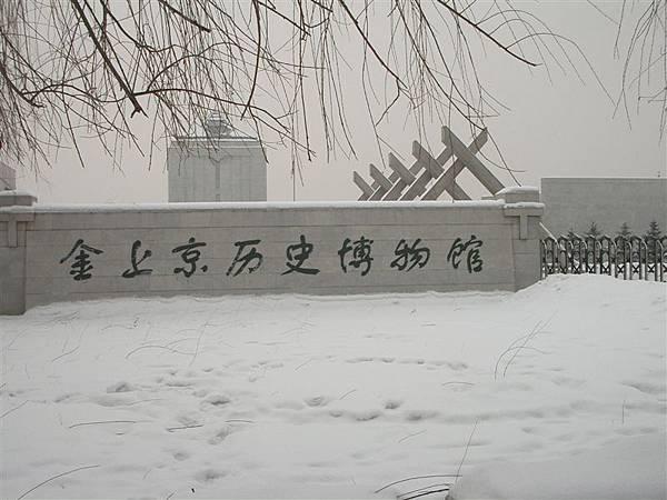 金上京歷史博物館