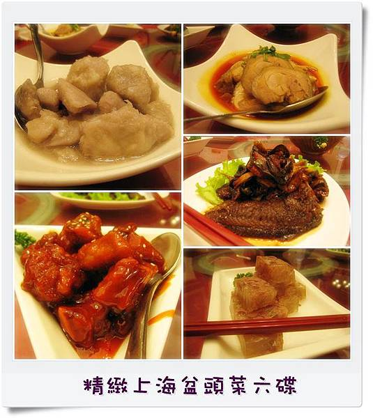 0129-蘇杭小館-精緻上海盆頭菜六碟.jpg