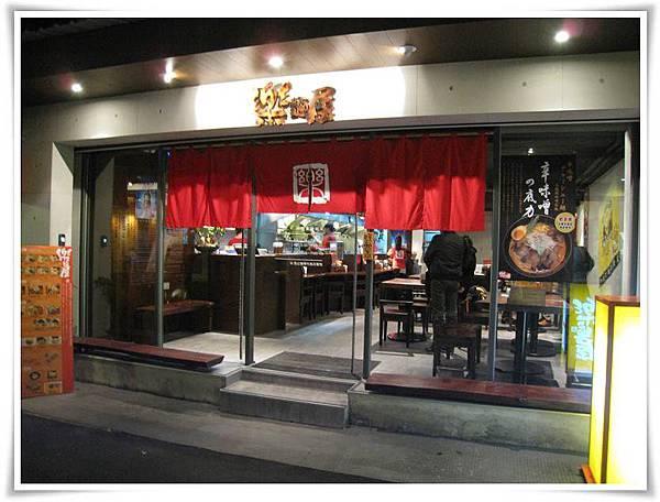 0315-樂麵屋-店門