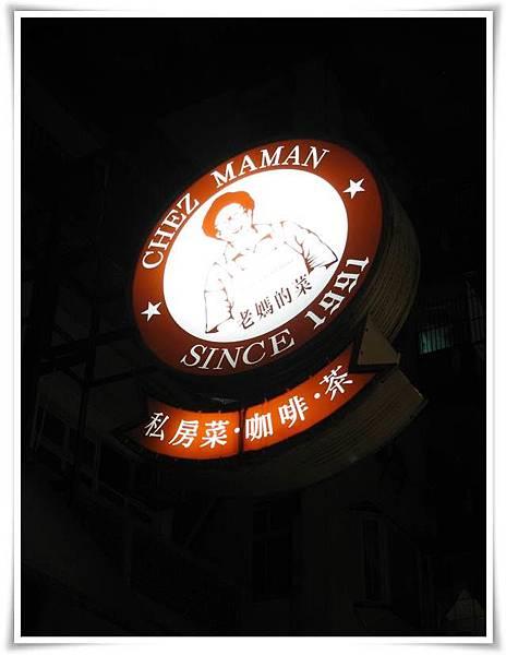 0413-老媽的菜-店門