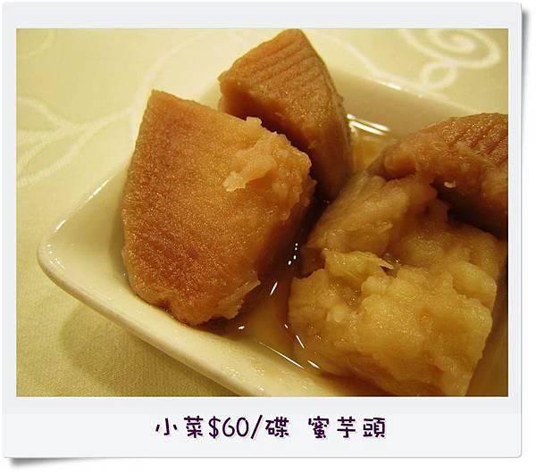 0603-玉喜飯店- 蜜芋頭