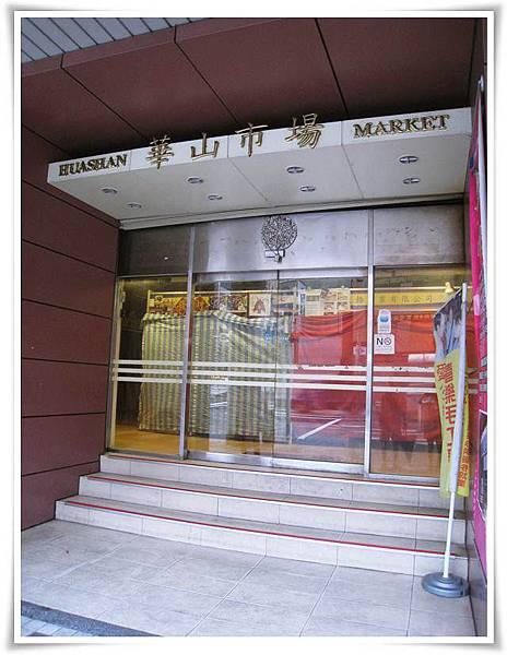 0616-阜杭豆漿-華山市場