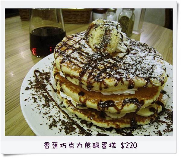0623-方糖咖啡館-香蕉巧克力煎鍋蛋糕