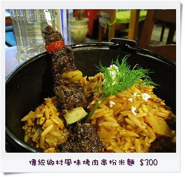 0701-希臘左巴-傳統鄉村風味烤肉串扮米麵