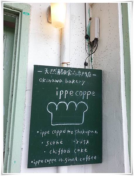 10.06第一天-ippe店們2