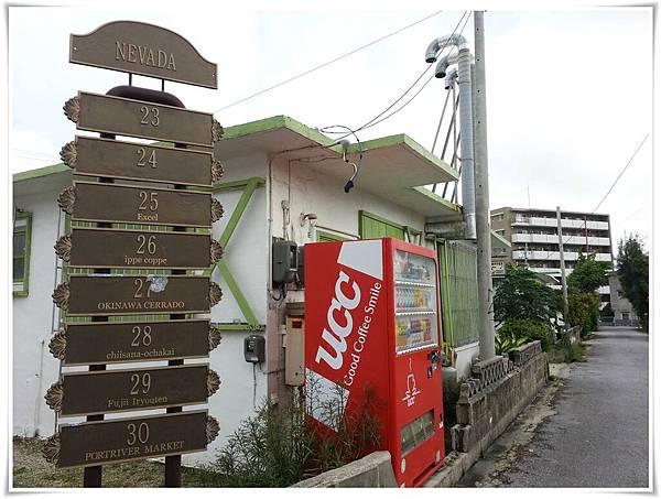 10.06第一天-港川外人街景