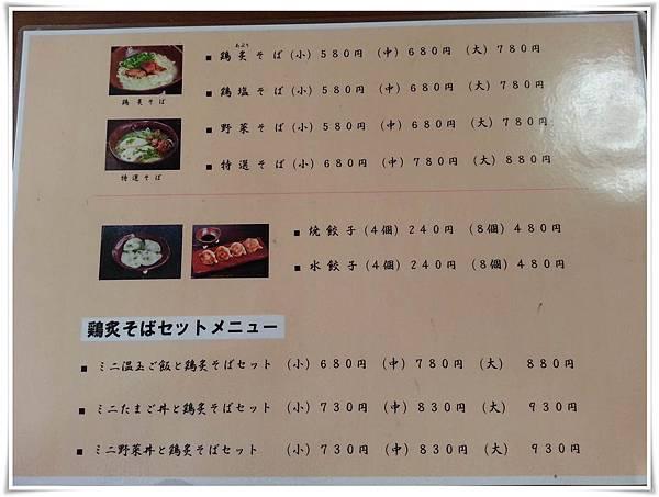 10.06第一天-雞拉麵菜單