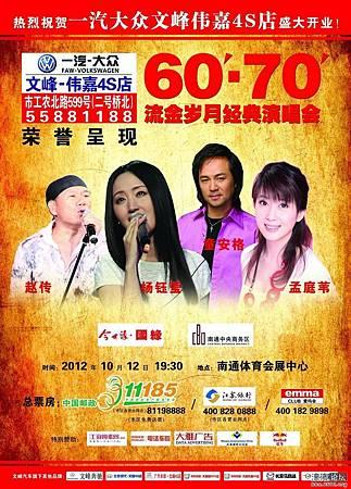 10122012 6070流金歲月經典演唱會 江蘇南通海報2