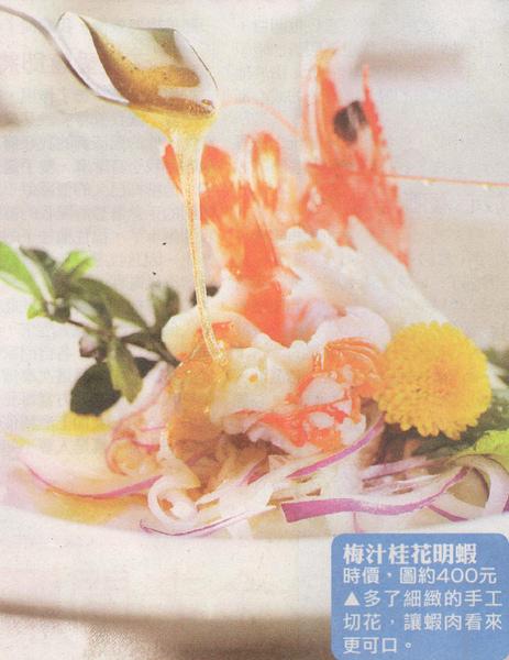梅汁桂花明蝦.jpg