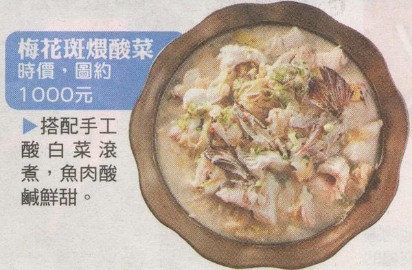梅花斑煨酸菜.jpg