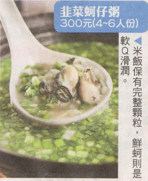 韭菜蚵仔粥.jpg