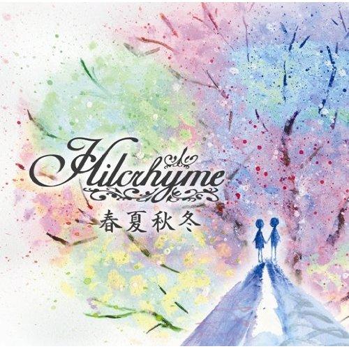 ヒルクライム - 春夏秋冬