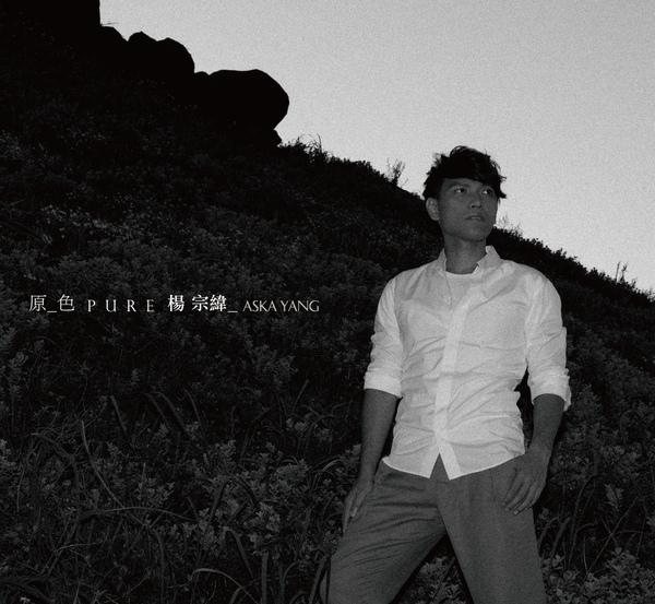 楊宗緯 - 懷珠