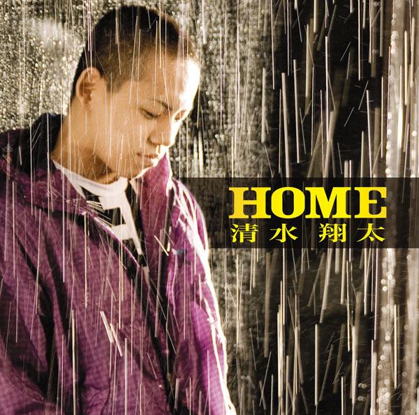 清水翔太 - home