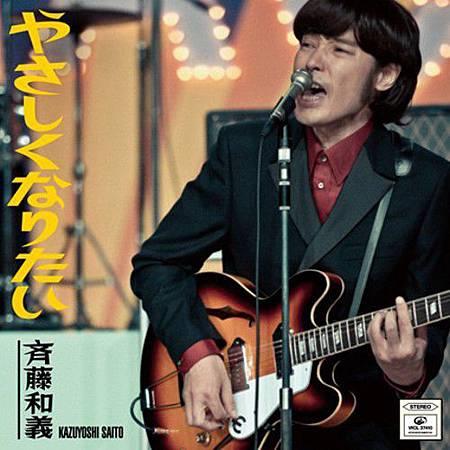 斉藤和義 - やさしくなりたい (Single)