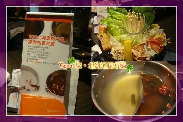 湯底&蔬菜.jpg