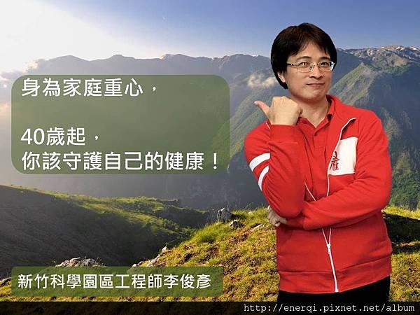 FB見證文照片俊彥.jpg
