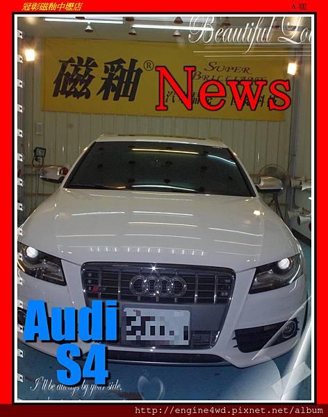 Audi S4 冠彰磁釉美固汽車美容中壢店 洽詢預約專線03-4624489找小邱店長