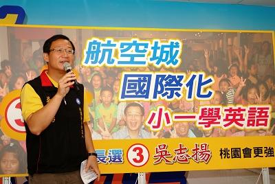 吳志揚首度舉行競選廣告發表記者會