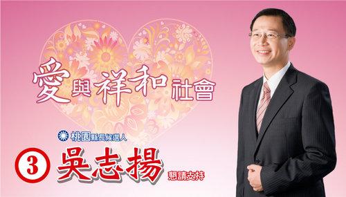 吳志楊  向廣大的義工朋友致敬