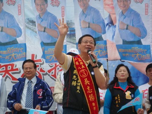 吳志楊大溪、龍潭、楊梅、大園等競選總部成立