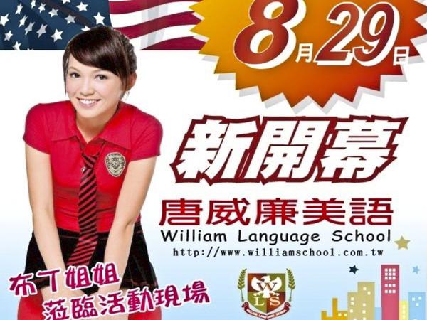 竹南新市鎮 科技新貴移入 兒童美語補習班全美語教學將成主流