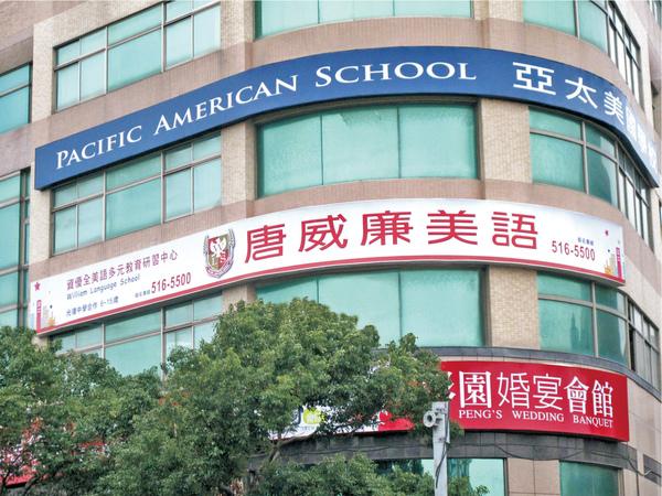 新竹市美國學校林立  光復路兒童美語學習新指標