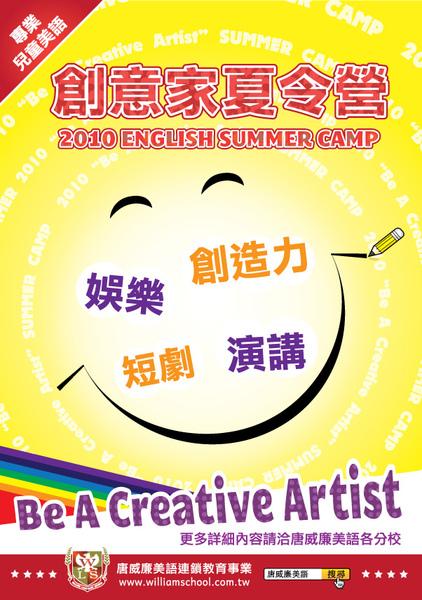2010唐威廉美語 創意家兒童美語夏令營