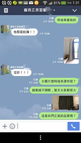 Screenshot_2014-08-29-13-31-24_mh1409291215386