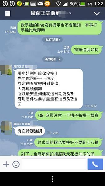 Screenshot_2014-08-29-13-32-02_mh1409291305017