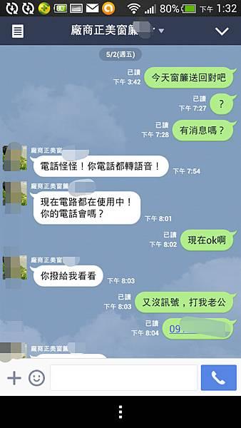 Screenshot_2014-08-29-13-32-11_mh1409291364749