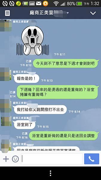 Screenshot_2014-08-29-13-32-34_mh1409291457354