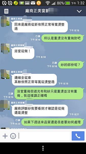 Screenshot_2014-08-29-13-32-41_mh1409291506057