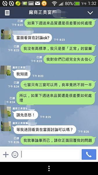 Screenshot_2014-08-29-13-33-00_mh1409291547846