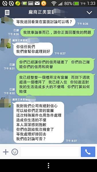 Screenshot_2014-08-29-13-33-19_mh1409291585369