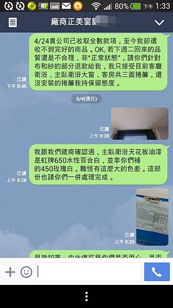 Screenshot_2014-08-29-13-33-33_mh1409291618703