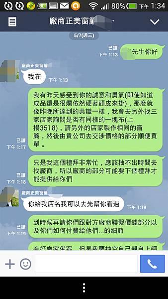 Screenshot_2014-08-29-13-34-14_mh1409291672976
