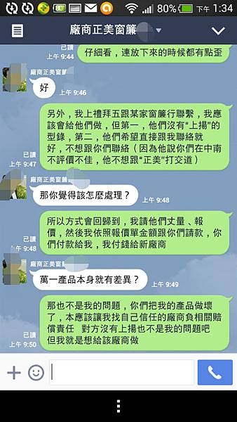 Screenshot_2014-08-29-13-34-35_mh1409291815709