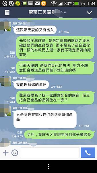 Screenshot_2014-08-29-13-34-45_mh1409291862009