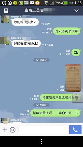 Screenshot_2014-08-29-13-35-52_mh1409292237609