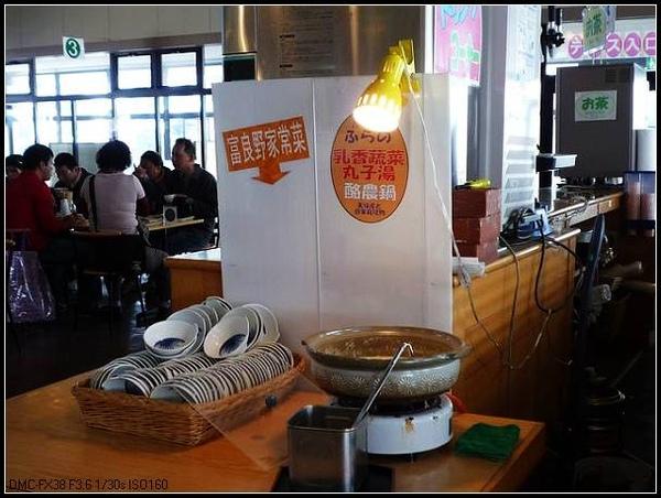 北海道酪農湯.JPG