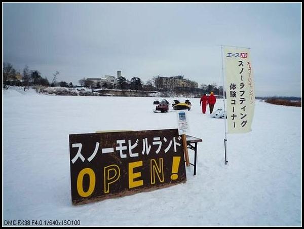 雪上活動開張囉.JPG